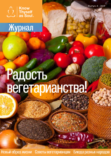 Журнал Know Thyself: 2014 выпуск №4